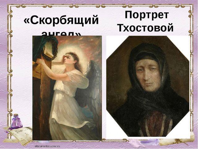 «Скорбящий ангел» Портрет Тхостовой
