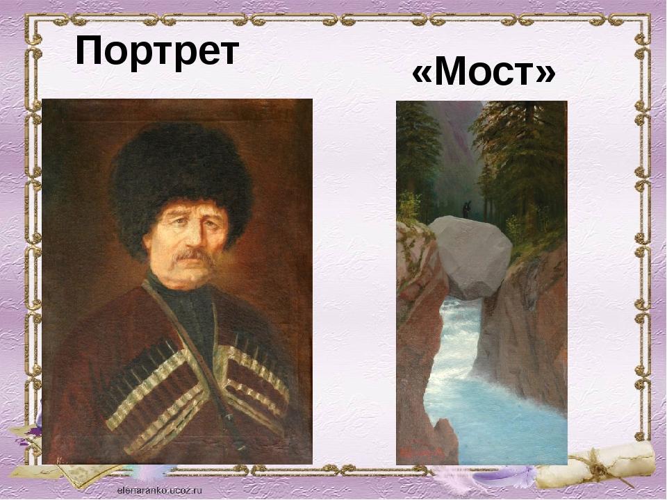Портрет «Мост»