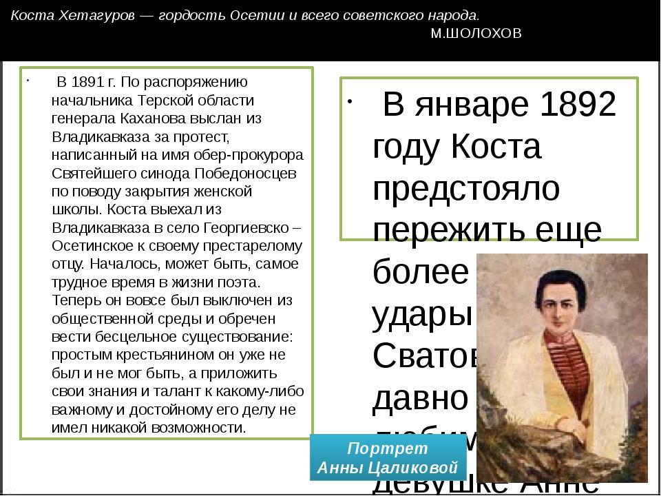 В 1891 г. По распоряжению начальника Терской области генерала Каханова высла...