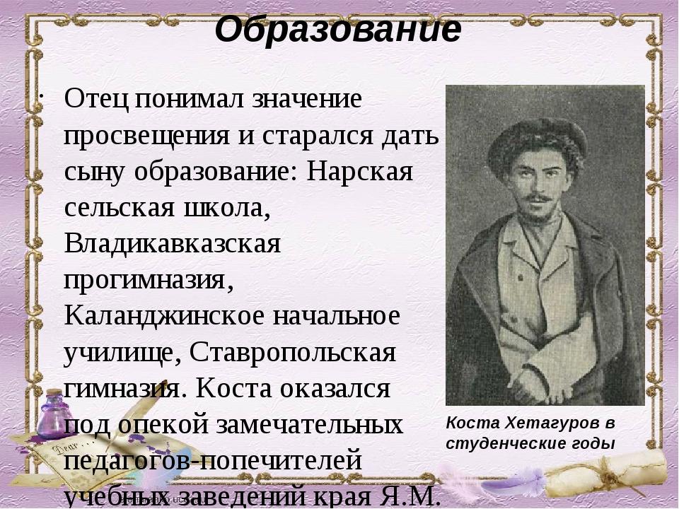Образование Отец понимал значение просвещения и старался дать сыну образовани...