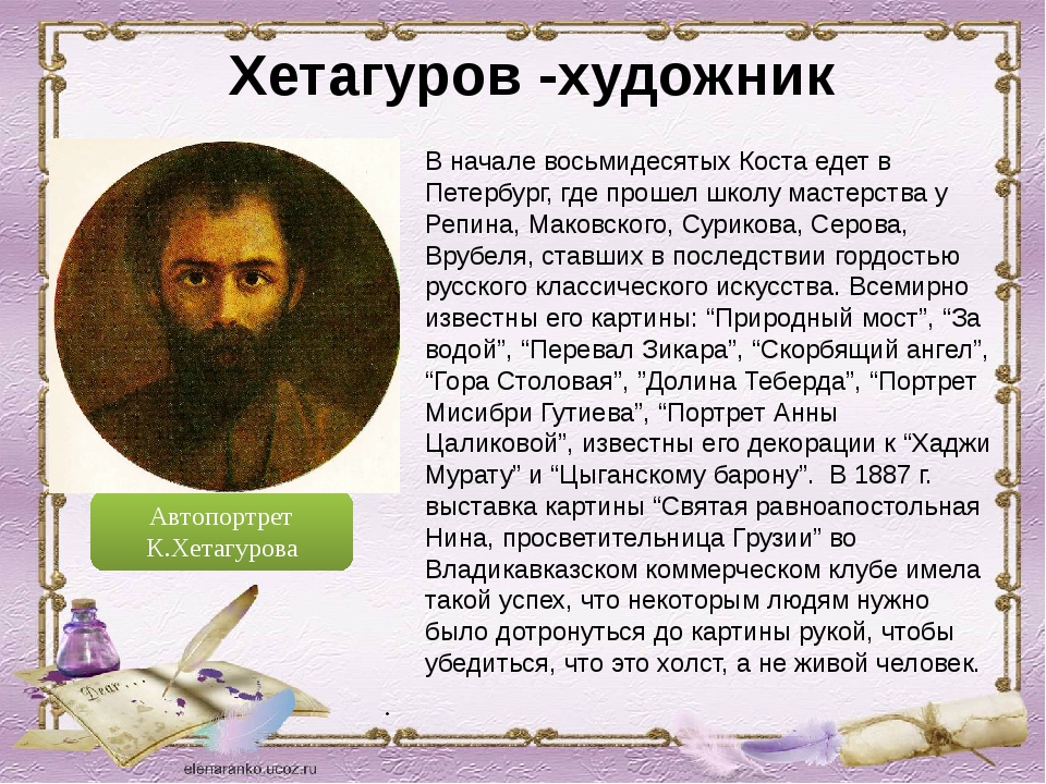 Хетагуров -художник В начале восьмидесятых Коста едет в Петербург, где проше...