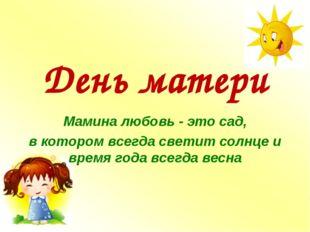 День матери Мамина любовь - это сад, в котором всегда светит солнце и время г