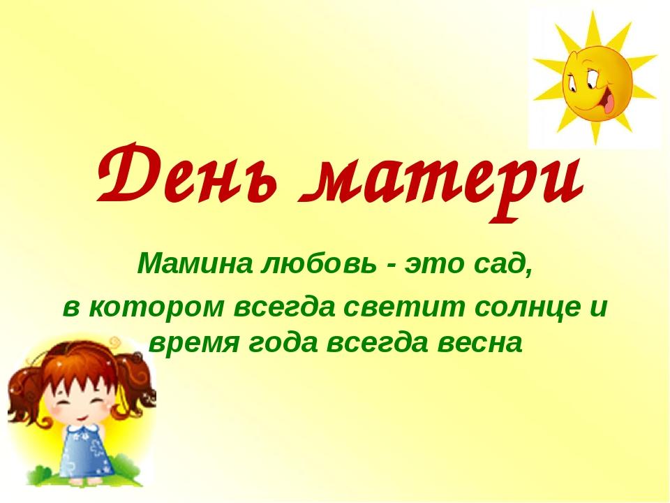 День матери Мамина любовь - это сад, в котором всегда светит солнце и время г...