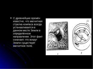 С древнейших времён известно, что магнитная стрелка компаса всегда устанавли