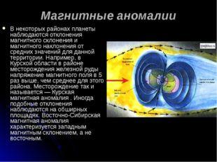 Магнитные аномалии В некоторых районах планеты наблюдаются отклонения магнитн