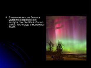 В магнитном поле Земли в условиях разреженного воздуха, так светятся обычно