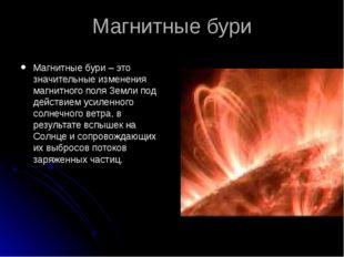 Магнитные бури Магнитные бури – это значительные изменения магнитного поля Зе