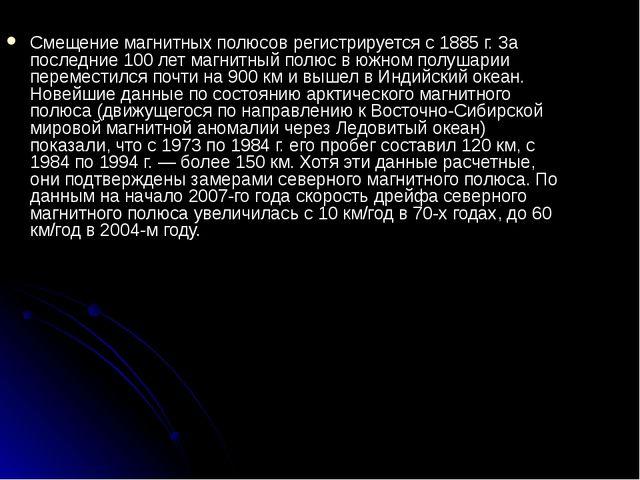 Смещение магнитных полюсов регистрируется с 1885г. За последние 100 лет магн...