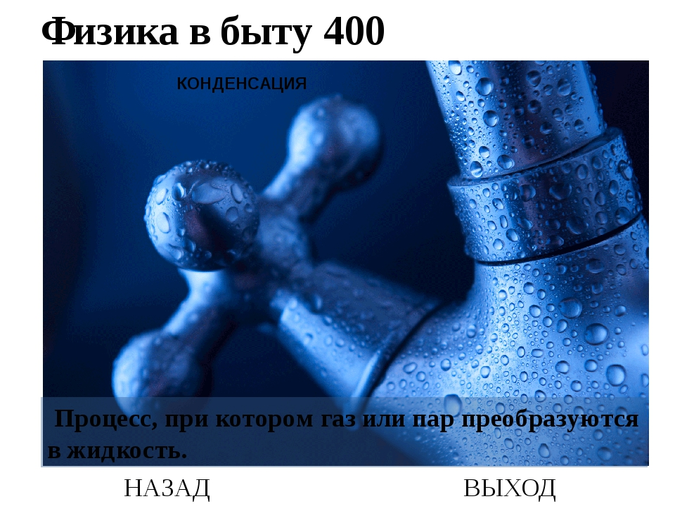 Физика и лирика 100 С.С. Хилькевич «Физика вокруг нас» «Тебе по болоту ходит...