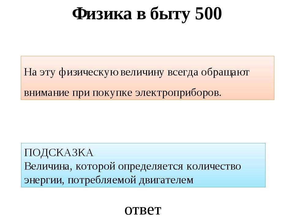 "Физика и лирика 400 А.С. Пушкин «Подражание Корану» ""Земля недвижна; неба св..."