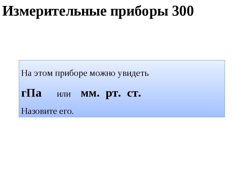 Измерительные приборы 500 Ареометр НАЗАД ВЫХОД