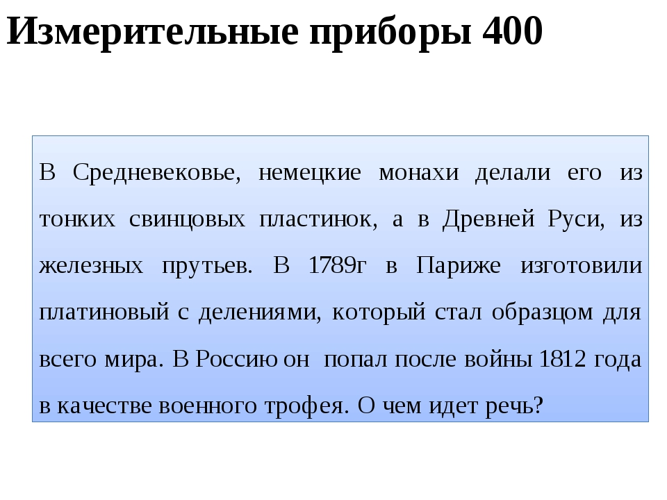 m= 4оо гр. = 0,0004 т Задачи 200 НАЗАД ВЫХОД