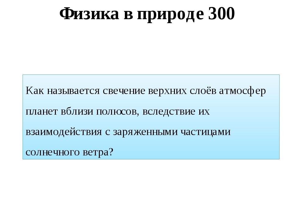 ответ Физика в быту 200 Если одновременно включить оба чайника, то в каком из...