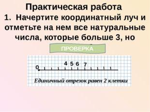 1. Начертите координатный луч и отметьте на нем все натуральные числа, которы