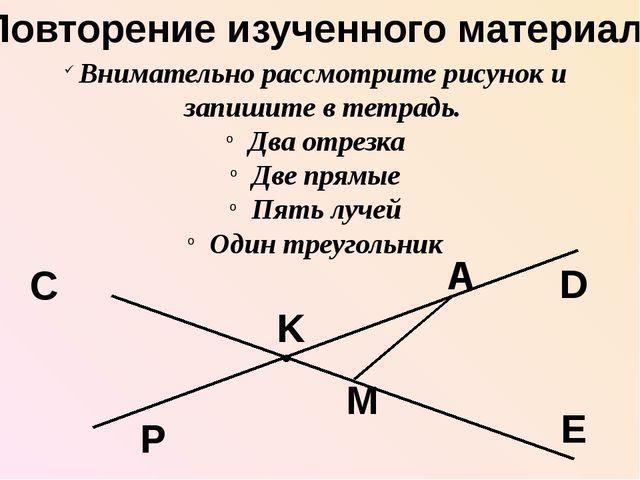 Внимательно рассмотрите рисунок и запишите в тетрадь. Два отрезка Две прямые...