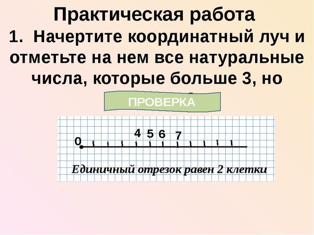 1. Начертите координатный луч и отметьте на нем все натуральные числа, которы...