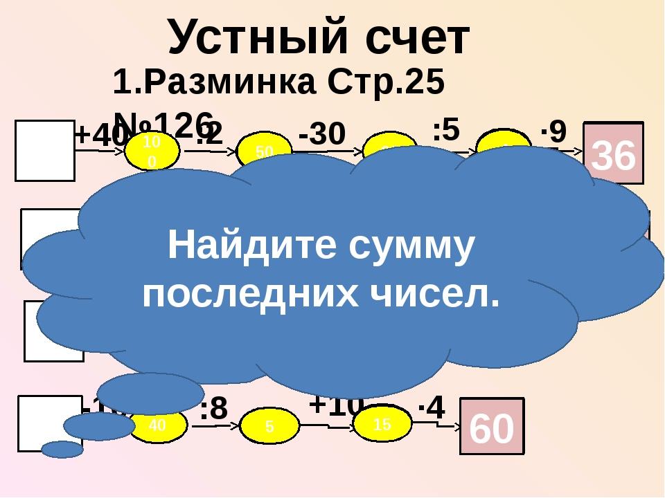 Устный счет 1.Разминка Стр.25 №126 60 +40 :2 ·9 :5 -30 100 50 20 4 36 70 -50...