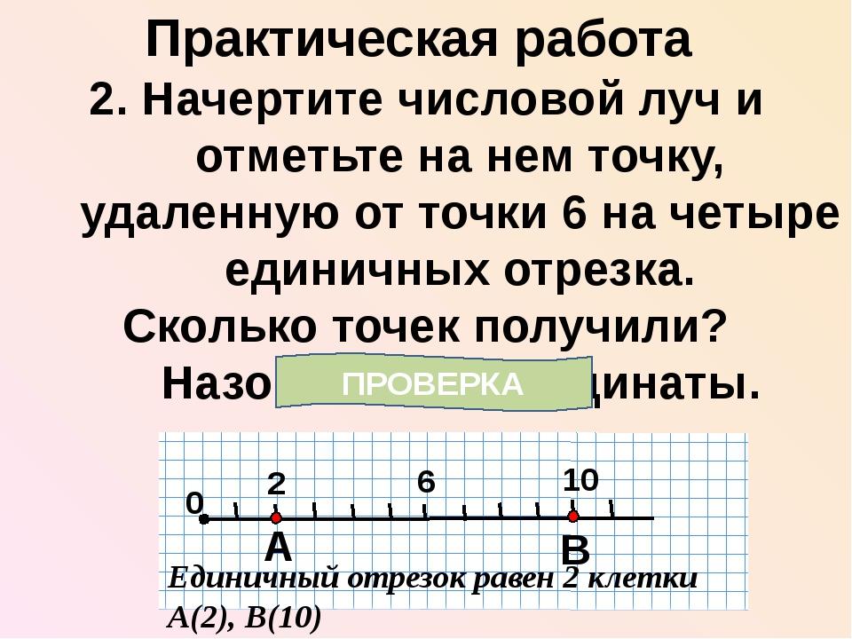 2. Начертите числовой луч и отметьте на нем точку, удаленную от точки 6 на че...