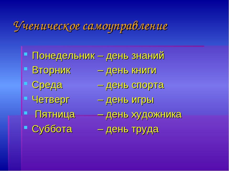 Ученическое самоуправление Понедельник – день знаний Вторник  – день книги С...