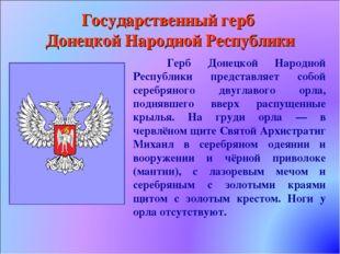 Государственный герб Донецкой Народной Республики Герб Донецкой Народной Рес