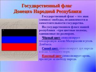 Государственный флаг Донецко Народной Республики  Государственный флаг – это