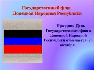 Государственный флаг Донецкой Народной Республики Праздник День Государственн