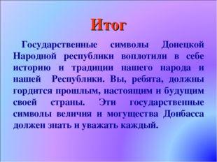 Итог Государственные символы Донецкой Народной республики воплотили в себе ис