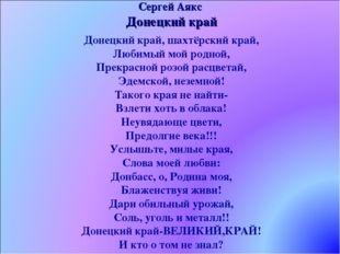 Сергей Аякс Донецкий край Донецкий край, шахтёрский край, Любимый мой родной,