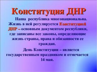 Конституция ДНР Наша республика многонациональна. Жизнь в ней регулируется Ко
