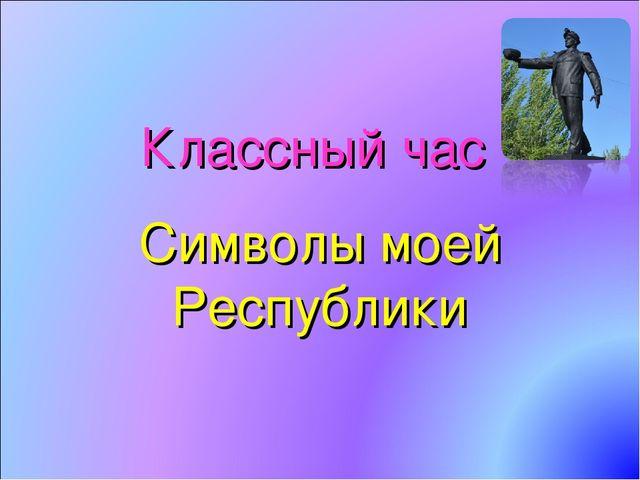 Классный час Символы моей Республики