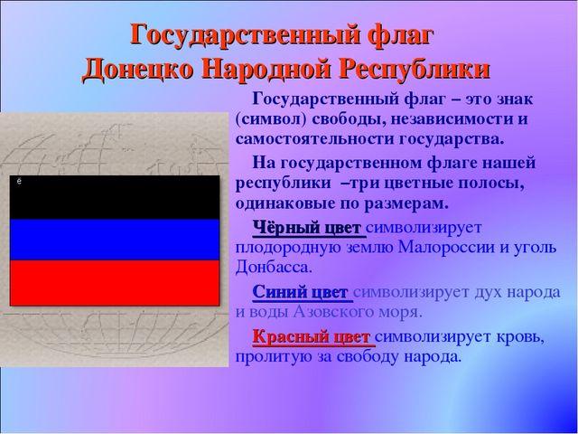 Государственный флаг Донецко Народной Республики  Государственный флаг – это...