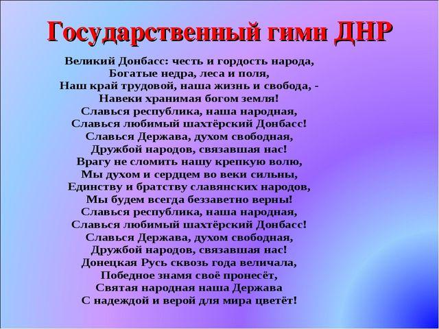 Государственный гимн ДНР