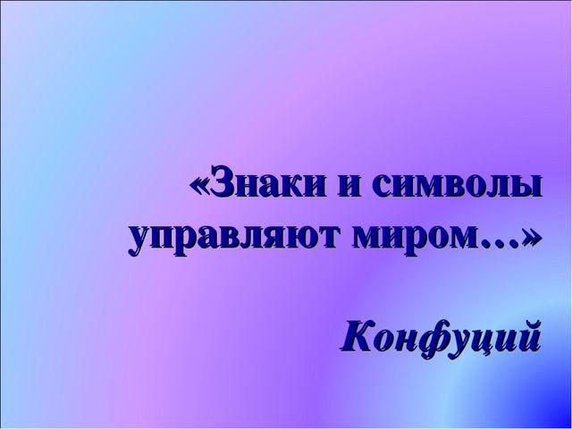 «Знаки и символы управляют миром…» Конфуций