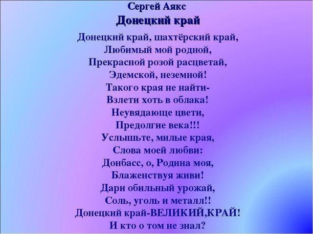 Сергей Аякс Донецкий край Донецкий край, шахтёрский край, Любимый мой родной,...