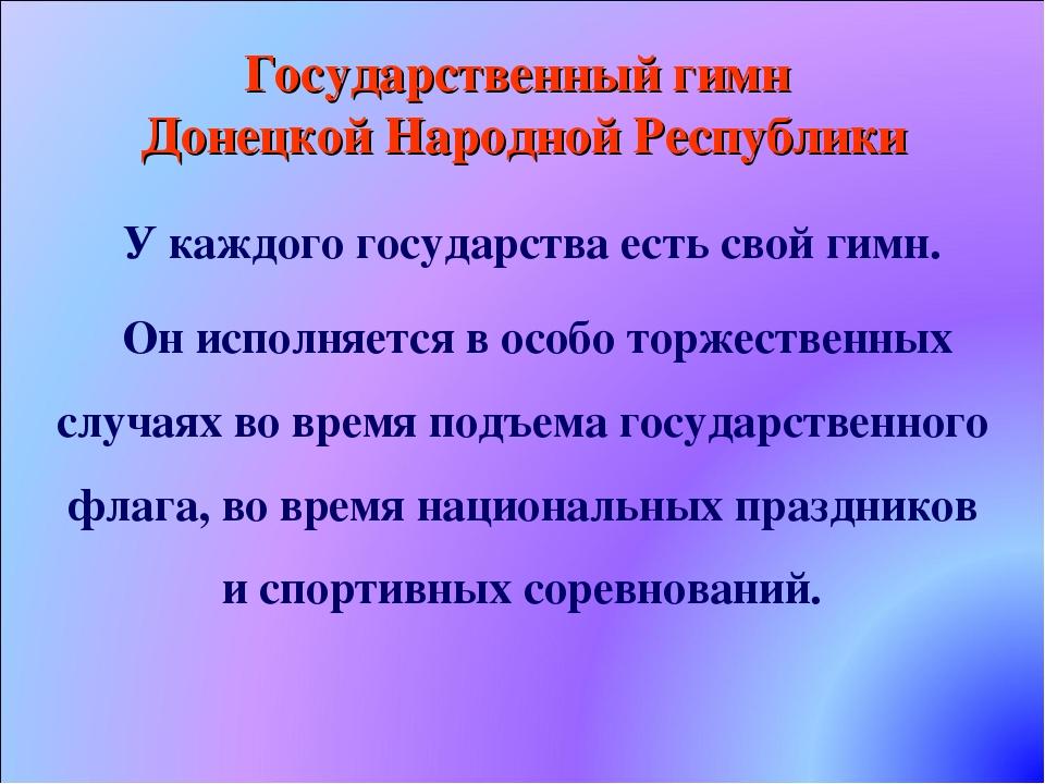 Государственный гимн Донецкой Народной Республики У каждого государства есть...