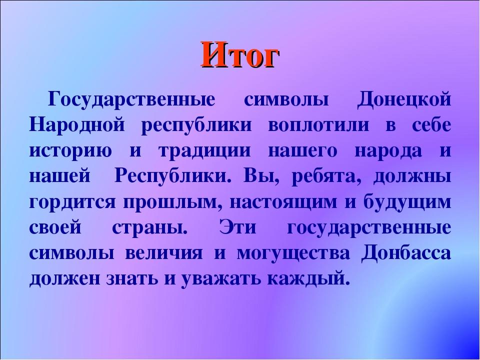 Итог Государственные символы Донецкой Народной республики воплотили в себе ис...