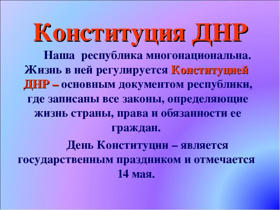 Конституция ДНР Наша республика многонациональна. Жизнь в ней регулируется Ко...