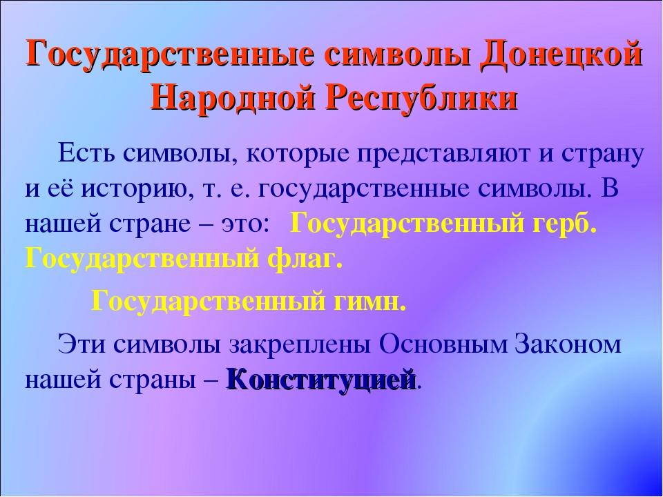 Государственные символы Донецкой Народной Республики Есть символы, которые пр...