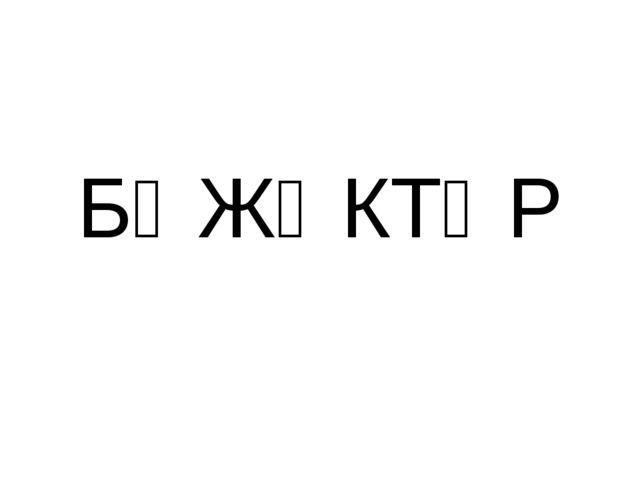 БӨЖӘКТӘР