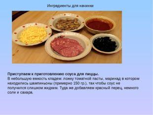 Ингредиенты для начинки Приступаем к приготовлению соуса для пиццы. В неболь