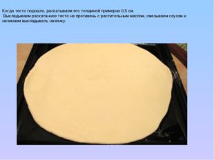 Когда тесто подошло, раскатываем его толщиной примерно 0,5 см. Выкладываем р