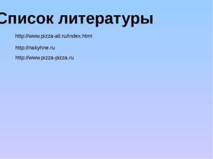 Список литературы http://www.pizza-all.ru/index.html http://nakyhne.ru http:/