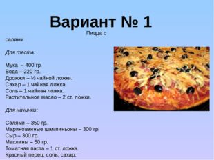 Вариант № 1 Пицца с салями Для теста: Мука – 400 гр. Вода – 220 гр. Дрожжи –