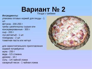 Вариант № 2 Ингредиенты: упаковка готовых коржей для пиццы - 1 шт. ветчина -