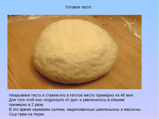 Готовое тесто Накрываем тесто и ставим его в теплое место примерно на 40 мин...