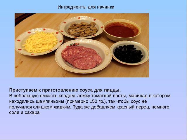 Ингредиенты для начинки Приступаем к приготовлению соуса для пиццы. В неболь...