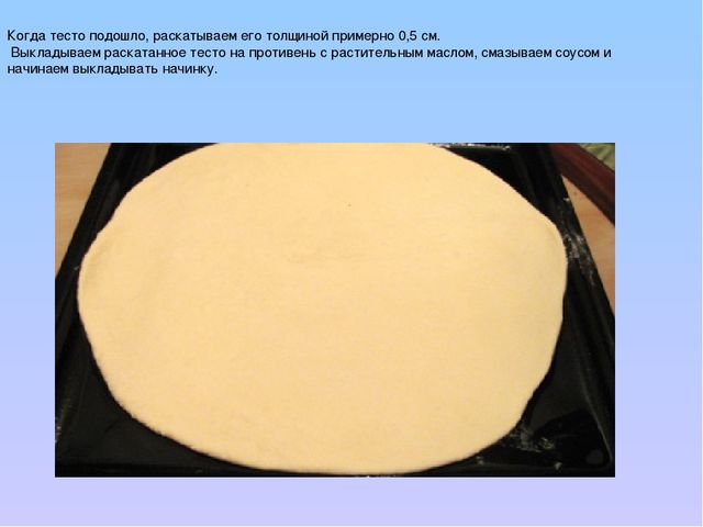Когда тесто подошло, раскатываем его толщиной примерно 0,5 см. Выкладываем р...