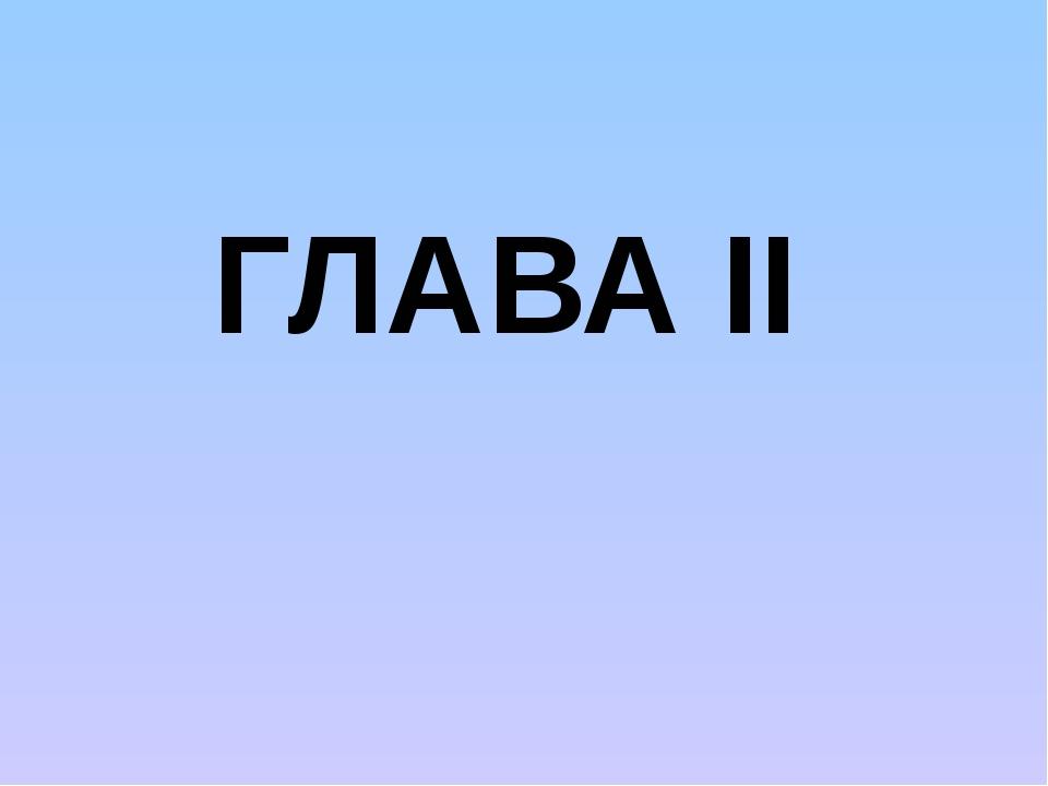 ГЛАВА ΙI