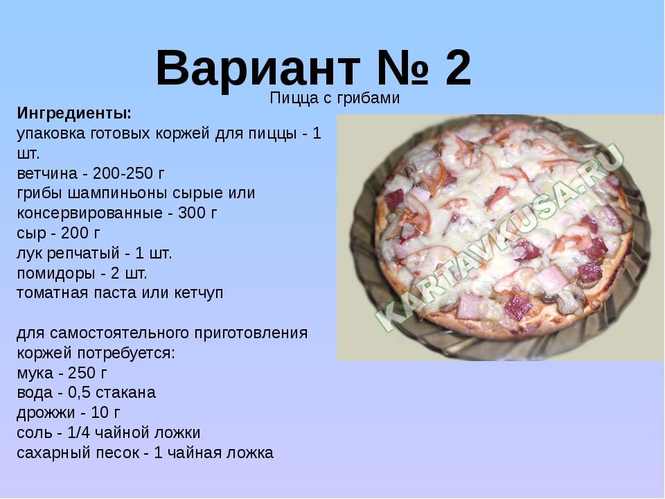 Вариант № 2 Ингредиенты: упаковка готовых коржей для пиццы - 1 шт. ветчина -...