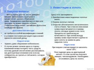 2. Покупка валюты. Метод хорош для тех, кто не доверяет никаким финансовым с